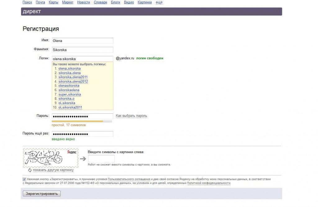 Registirieren 2 1024x668 Suchmaschinenwerbung in Yandex: Yandex.Direkt