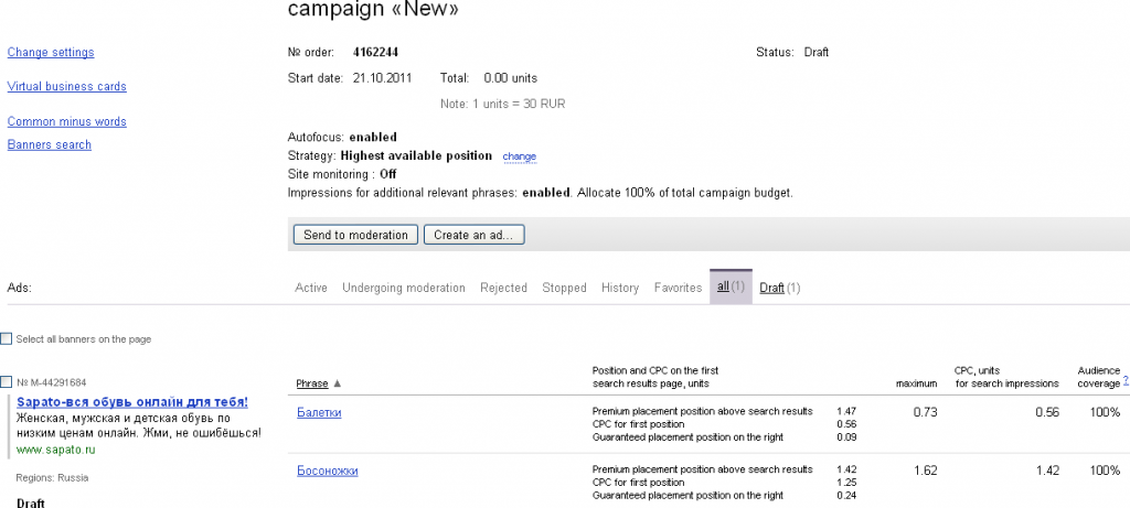 Step 4 Yandex 1024x461 Suchmaschinenwerbung in Yandex: Yandex.Direkt