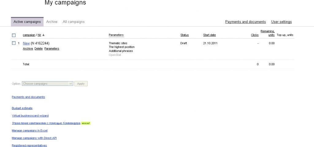 Step 5 My campaigns Yandex 1024x481 Suchmaschinenwerbung in Yandex: Yandex.Direkt