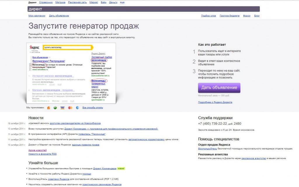 yandex. direkt 1024x642 Suchmaschinenwerbung in Yandex: Yandex.Direkt