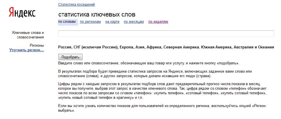 yandex Keywords Keyword Tool von der Suchmaschine Yandex