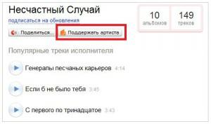 Yandex.Dengi Podderjka2 300x177 Yandex.Musik fördert Crowdfunding